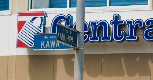 Central Self Storage - Oahu II 46-004 Kawa St Kaneohe, HI - Photo 7